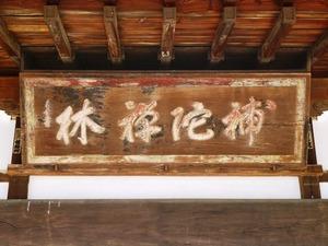 補陀寺 (4)