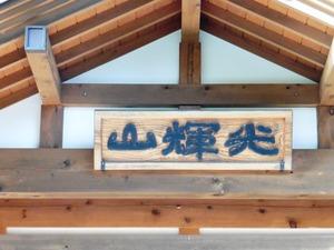 宝蔵寺 (3)