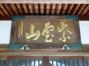 常楽寺 (5)