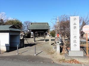 光蓮寺 (1)