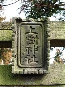 上樹神社 (3)