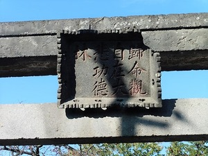 女渕の聖観音堂 (2)
