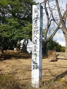 二体地蔵塚 (2)