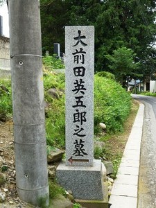 大前田英五郎の墓 (1)