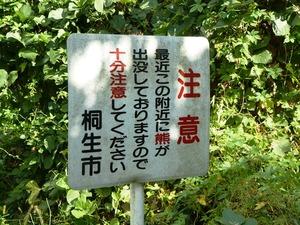 桐生川ダム (6)