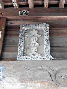 御巡部神社 (5)