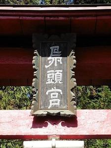 矢倉鳥頭神社 (2)