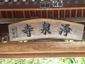 浄泉寺 (2)