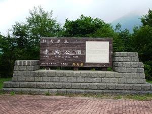 赤城山 (4)