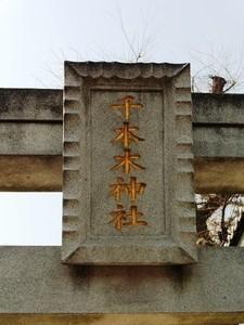 千本木神社 (2)