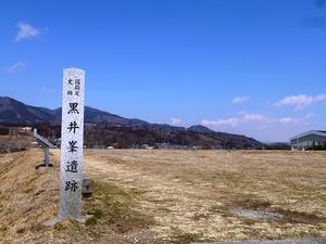 黒井峯遺跡 (1)