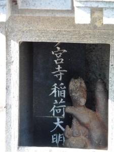 今宮寺 (8)