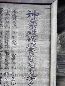 作間神社 (9)