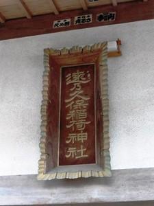 遠之久保稲荷神社 (6)
