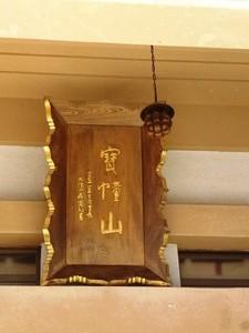 藤岡・光明寺 (4)