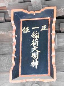 植野稲荷神社 (4)