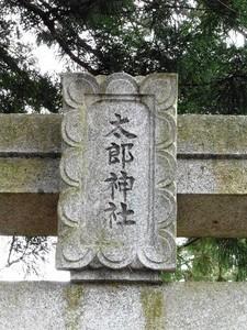 太郎神社 (2)