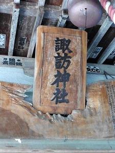 溝呂木諏訪神社 (5)