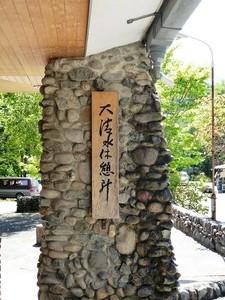 尾瀬石清水 (6)