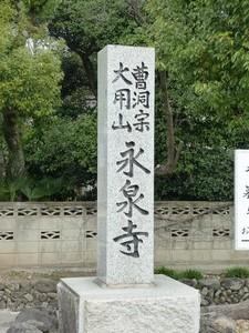 永泉寺 (2)