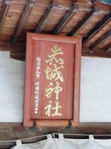 津久田赤城神社 (3)