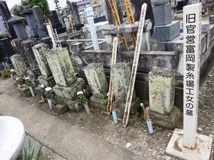 富岡製紙女工さんの墓 (5)