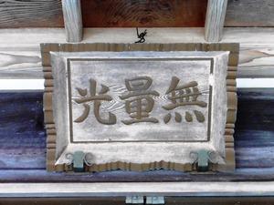 常光寺 (4)