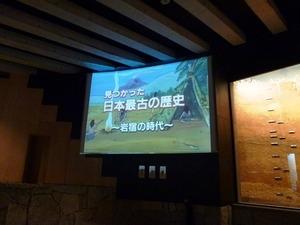 岩宿遺跡 (6)
