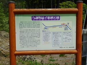 与謝野晶子歌碑公園 (2)