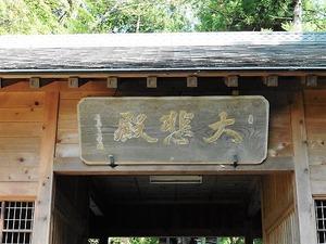 東円山観音堂 (2)