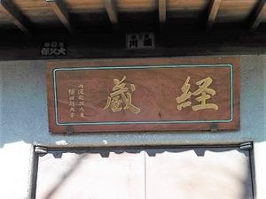 旧観音寺 (6)
