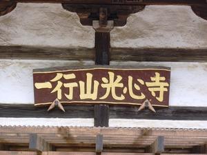 光心寺 (3)