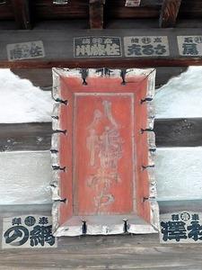 萩原八幡宮 (4)