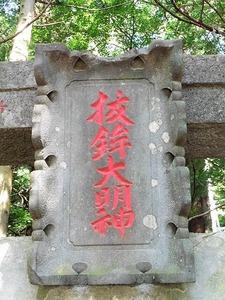 宮沢抜鉾神社 (2)