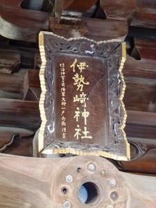 伊勢崎神社 (3)
