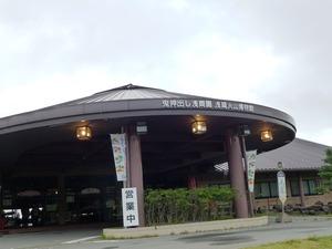 浅間火山博物館 (1)