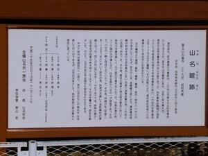 光台寺 (6)