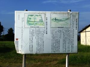 上野国分寺址 (3)