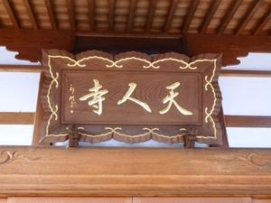 天人寺 (3)
