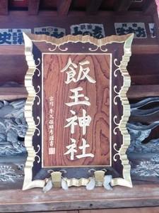 馬見塚飯玉神社 (4)