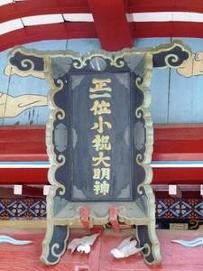 小祝神社 (4)