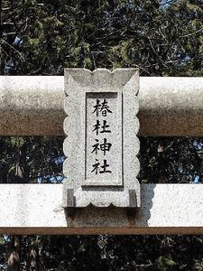 椿社神社 (3)