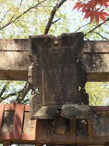 赤烏神社 (8)