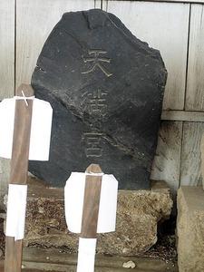 赤堀天満宮 (2)