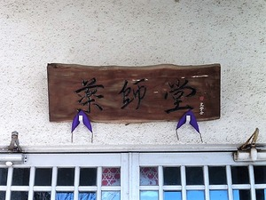 瑠璃光山安楽寺 (9)