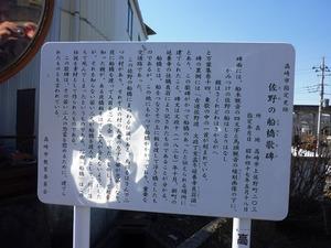 佐野の舟橋歌碑 (2)