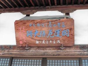延養寺 (4)