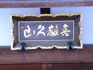 浄蓮寺 (2)