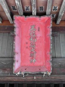 下栗須稲荷神社 (4)