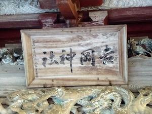 吉岡神社 (13)